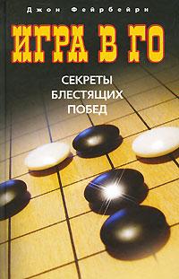 Игра в Го. Секреты побед.